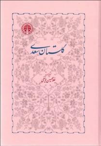 گلستان سعدي تصحیح و توضیح غلامحسین یوسفی